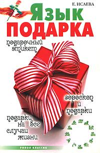 Язык подарка. Подарочный этикет. Подарки на все случаи жизни. Гороскоп и подарки