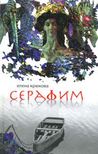 Серафим. Елена Крюкова