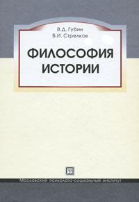 Философия истории. В. Д. Губин, В. И. Стрелков