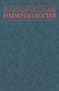 Клиническая иммунология ( 5-225-02799-7 )