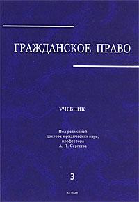 Гражданское право. В 3 томах. Том 3. А. П. Сергеева