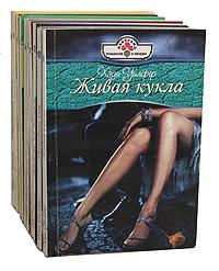Панорама романов о любви серия книг