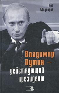 Владимир Путин - действующий президент