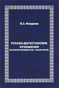 Русско-Дагестанские отношения во второй половине XVIII - начале XIX вв