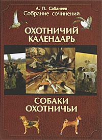 Сабанеев охотничий календарь