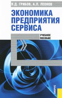 Экономика предприятия сервиса. В. Д. Грибов, А. Л. Леонов