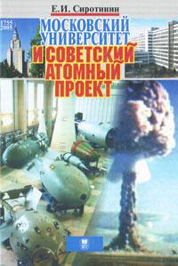 Московский университет и советский атомный проект ( 5-211-04975-6 )