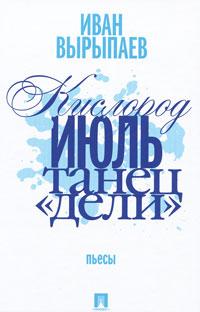 Кислород. Июль. Танец Дели ( + DVD-ROM). Иван Вырыпаев