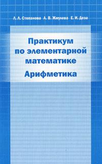 Практикум по элементарной математике. Арифметика ( 978-5-94057-434-7 )