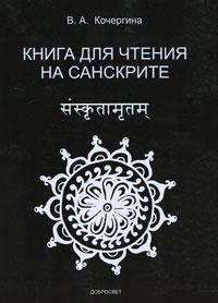 Книга для чтения на санскрите