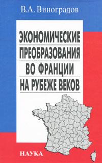 Экономические преобразования во Франции на рубеже веков ( 5-02-034344-7 )
