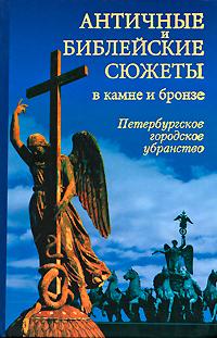 Античные и библейские сюжеты в камне и бронзе. Петербургское городское убранство