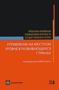 Управление на местном уровне в развивающихся странах ( 978-5-7777-0410-8 )