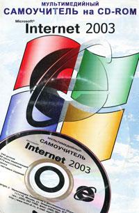 Мультимедийный самоучитель на CD-ROM. TeachPro Internet 2003 (+ CD-ROM)