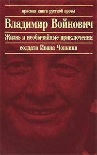 Жизнь и необычайные приключения солдата Чонкина. Владимир Войнович