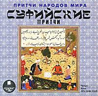 Притчи народов мира. Суфийские притчи (аудиокнига MP3)