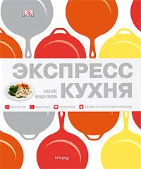 Экспресс-кухня. Хизер Уинни