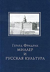 Герард Фридрих Миллер и русская культура