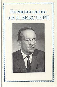 Воспоминания о В. И. Векслере