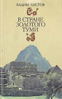 В стране золотого Туми