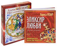 Эликсир любви (+ 2 DVD, карты Таро, брошюра). Лариса Ренар