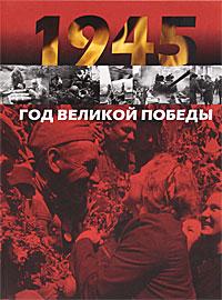 1945. Год Великой Победы