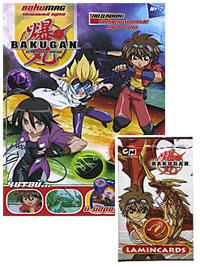 Bakugan, №2, 2010 (+ подарок)