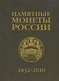 Памятные и инвестиционные монеты России, 1832-2010. Каталог-справочник
