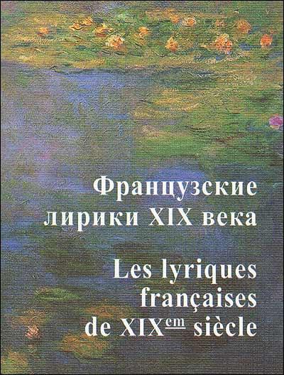 Французские лирики XIX века