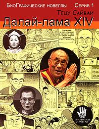 Далай-лама XIV: БиоГрафическая новелла. Тецу Сайваи
