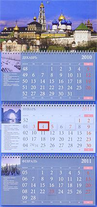 Календарь 2011 (на спирали). Церковь