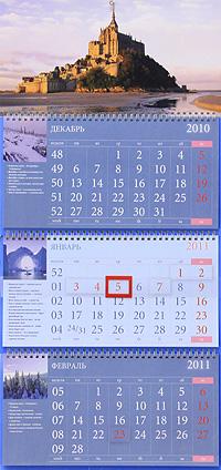 Календарь 2011 (на спирали). Замок