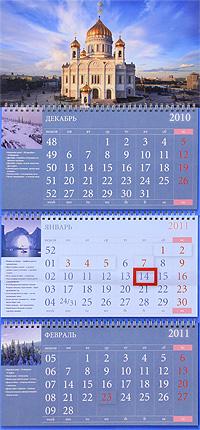 Календарь 2011 (на спирали). Храм Христа Спасителя