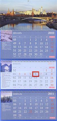 Календарь 2011 (на спирали). Кремль