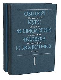 Общий курс физиологии человека и животных (комплект из 2 книг)