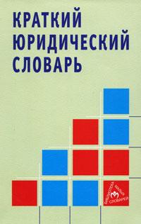 Краткий юридический словарь. М. Е. Волосов, В. Н. Додонов, В. П. Панов