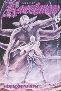 Клеймор. Книга 6. Бесчисленные надгробия. Норихиро Яги