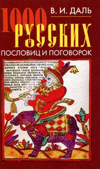 1000 русских пословиц и поговорок. В. И. Даль