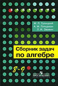 Книга Сборник задач по алгебре. 8—9 классы