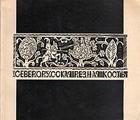 Северорусская резная кость XVIII - начала XIX века
