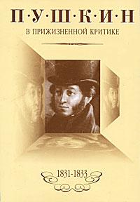 Пушкин в прижизненной критике (1831-1833)