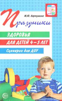 Обложка Праздники здоровья для детей 4-5 лет. Сценарии для ДОУ