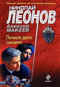 Личное дело сыщика. Николай Леонов, Алексей Макеев