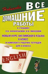 English. 8 класс. Все домашние работы