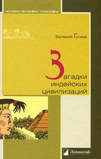 Загадки индейских цивилизаций. Валерий Гуляев