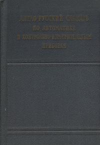 Англо-русский словарь по автоматике и контрольно-измерительным приборам