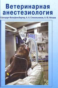 Ветеринарная анестезиология ( 978-5-299-00446-5 )