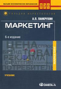 Маркетинг. А. П. Панкрухин