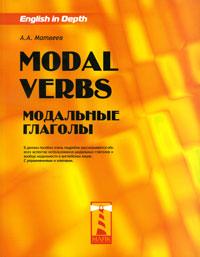 Modal Verbs / Модальные глаголы