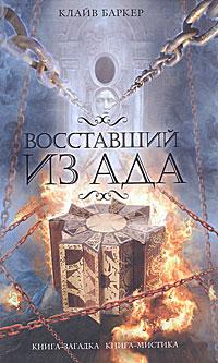 Восставший из ада. Клайв Баркер